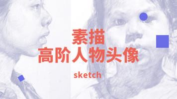 素描人物头像(高阶)美术/绘画/画画/素描/速写/色彩/素描入门