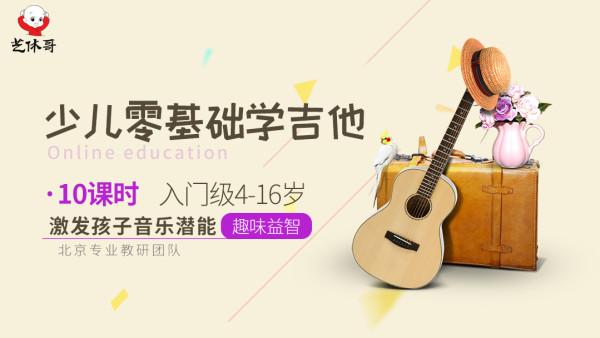【艺休哥】少儿零基础学吉他  儿童学乐器视频入门课程  简单易学