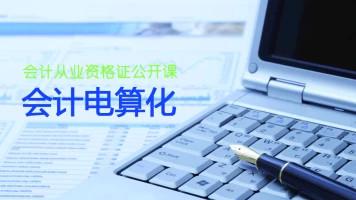 会计电算化实务操作公开课