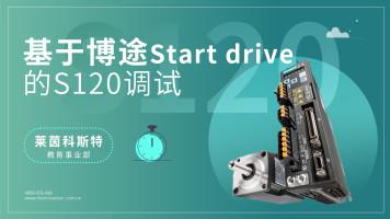 基于博途Start drive 的S120调试