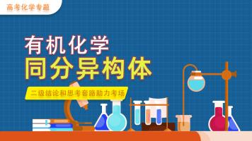 高考有机化学:同分异构体的分析方法和套路详解