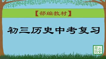 初中初三历史中考复习【部编教材】