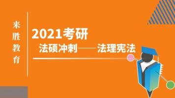 来胜2021考研法硕冲刺阶段—法理宪法(张龙)