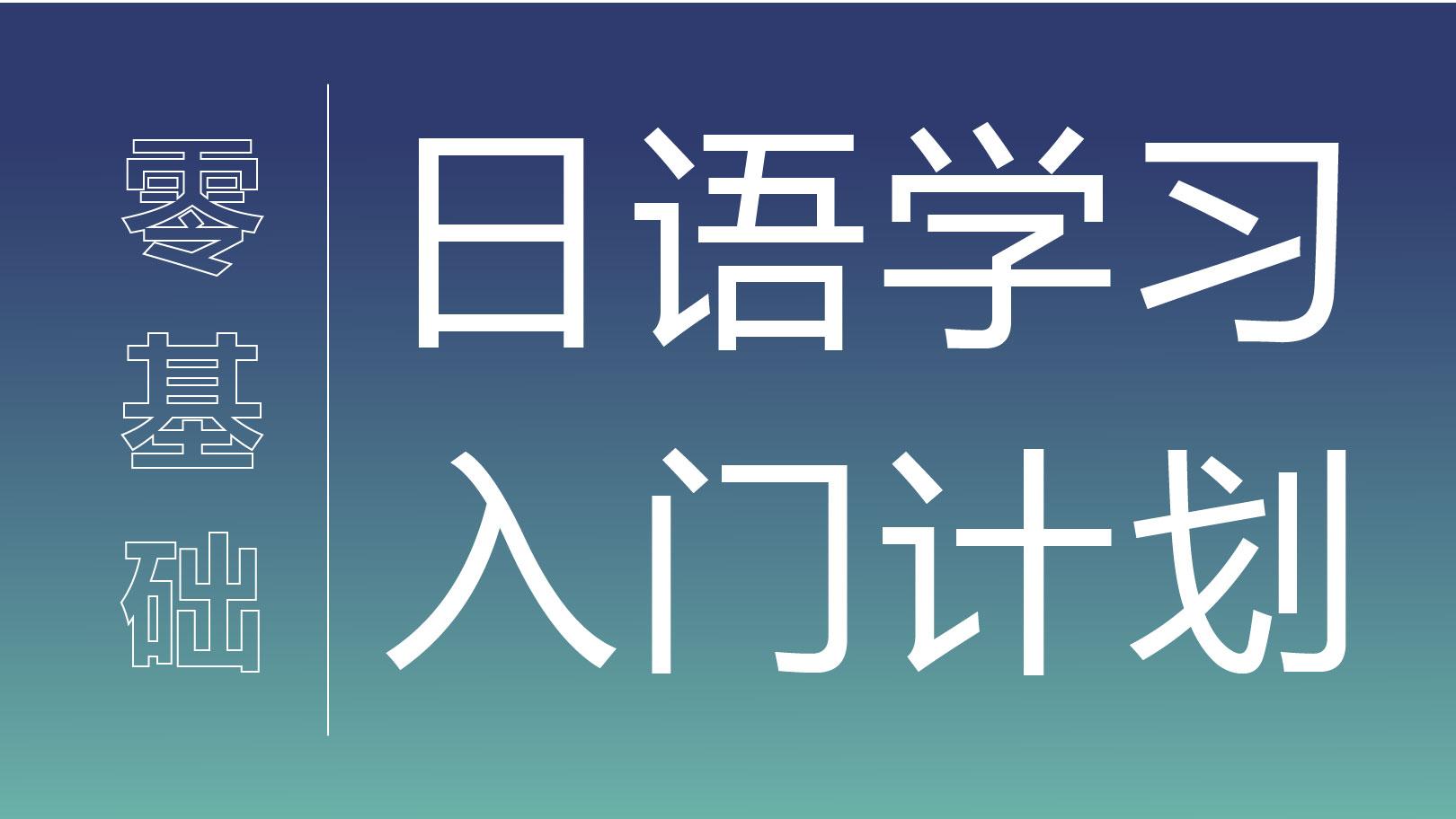 日语零基础入门之基础精讲班