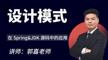 创建型设计模式精讲及在Spring与JDK源码中的应用【图灵学院】