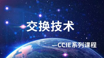 CCIE系列课程 交换技术
