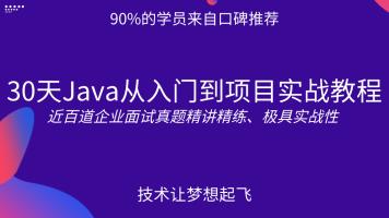 30天Java从入门到项目实战教程第1季