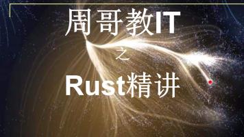 周哥教IT.Rust精讲