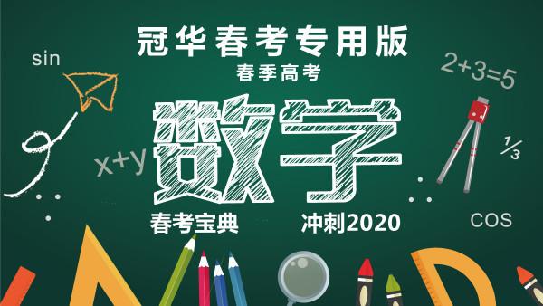 春季高考数学课程(冠华春考专用版)