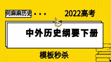 2022何麻麻高考历史中外历史纲要下册