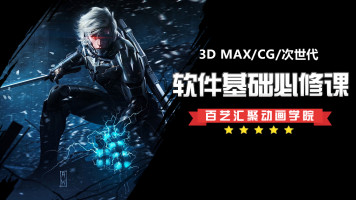 3D MAX/CG/游戏动画:Max软件基础必修课