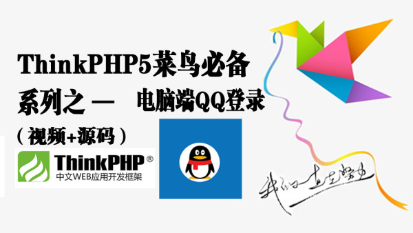 ThinkPHP5菜鸟必备电脑端QQ登录
