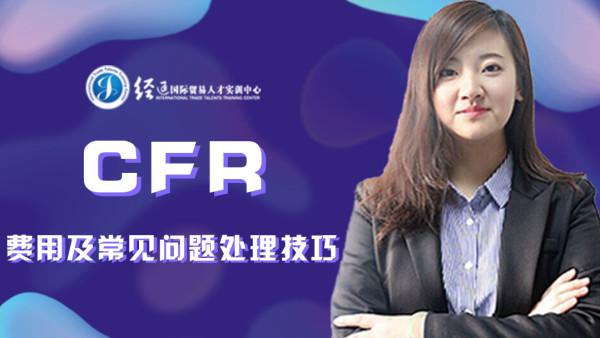 CFR费用及常见问题处理技巧