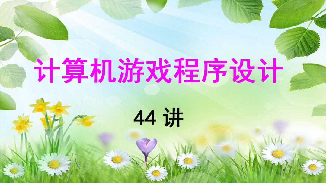 浙江大学 计算机游戏程序设计 耿卫东 44讲