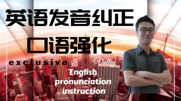 英语口语强化发音纠正专业八级Valley名师指导FIFA官方合作培训师