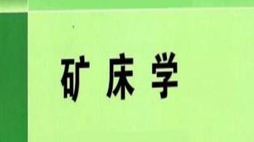 矿床学(全28讲)【理工学社】