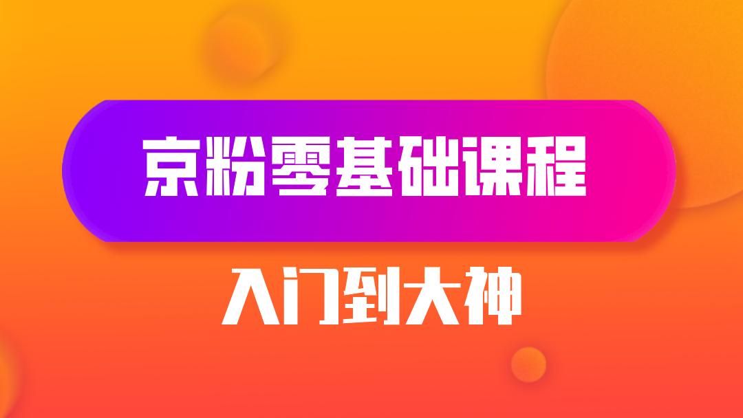 极意教育:京粉京东联盟引流变现零基础课程
