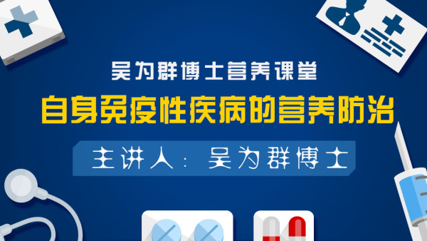吴为群博士营养课堂:自身免疫性疾病的营养防治