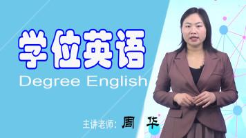 学位英语(学位外语培训)