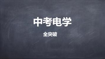 【初三物理】中考电学全突破