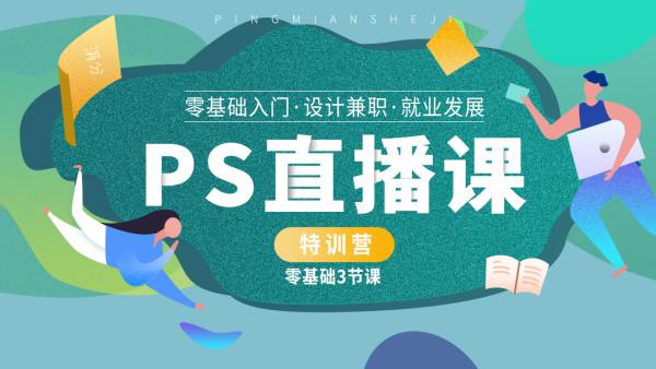 PS设计课-3节课-3.4开课 HB