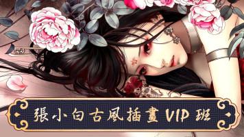 张小白古风插画【VIP】