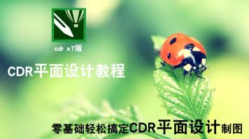 Coreldraw视频教程 cdr x7美工平面设计教程 入门到精通视频教程