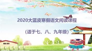 2020寒假大蓝皮语文阅读课程(适合七、八、九年级)