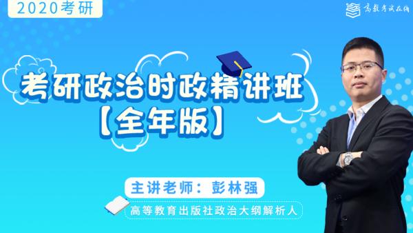 2020考研政治时政精讲班(全年版)【3人拼团1元】