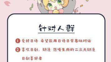日语基础课程教学