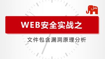 WEB安全实战之文件包含漏洞原理解析