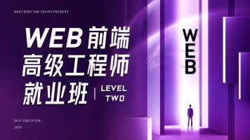 Web前端高级工程师就业班 LEVEL TWO【渡一教育】