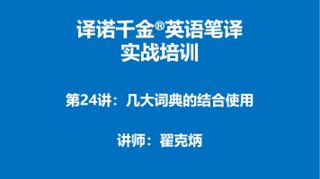 译诺千金英语笔译实战培训第24讲-几大词典的结合使用