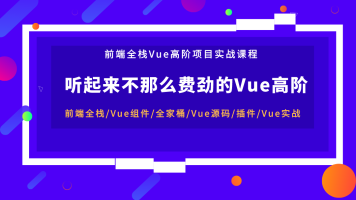前端全栈/Vue组件/Vue全家桶/Vue源码/Vue插件/Vue实战