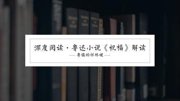 高中人文素养课·深度阅读·鲁镇的祥林嫂(《祝福》)【周帅】