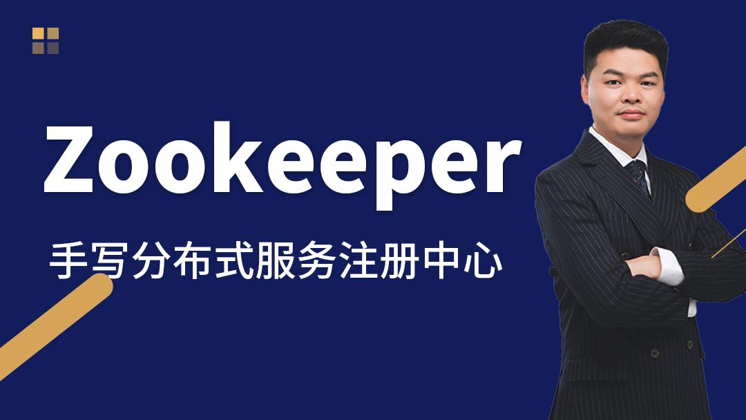 手写Zookeeper分布式服务注册中心【图灵学院】