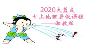 2020暑假七上地理预习(湘教版)