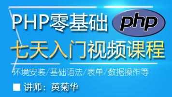 PHP零基础七天入门视频课程(学习班)