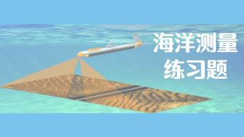 路过讲测绘—海洋测量练习题