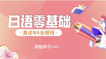 2021年初心日语零基础直达N4全程班