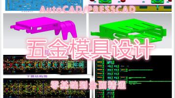 CAD模具设计VIP精品体验课/汽车模/五金模/2D分模/CAD绘图/CAE