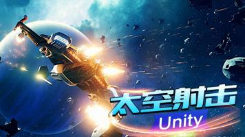 太空射击-Unity2019