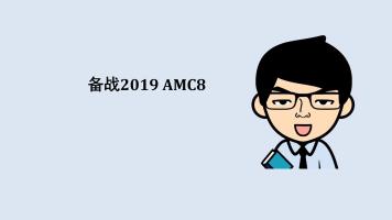 备战2019AMC8