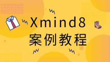 实践真知xmind8案例实战教程