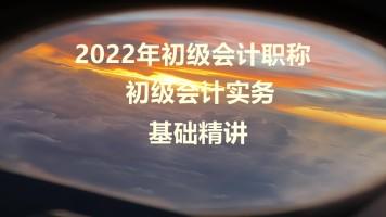 2022初级会计职称 初级会计实务