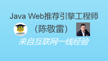 Java Web个性化推荐引擎工程师