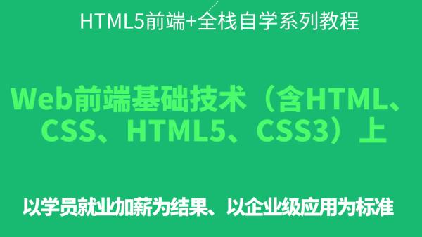 Web前端基础技术(含HTML、CSS、HTML5、CSS3)上