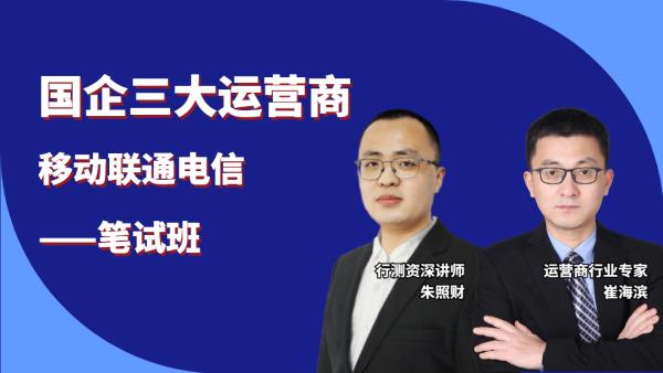 2021秋招 国企三大运营商(移动 联通 电信)考试笔试班
