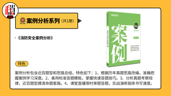 【稳稳消防】案例分析图书大礼包