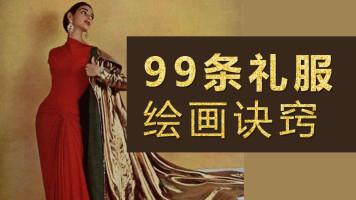 服装设计99条经典礼服绘画诀窍 高定服装设计 服装手绘